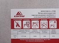 Изоспан А с ОЗД огнезащитной добавкой (70м2)